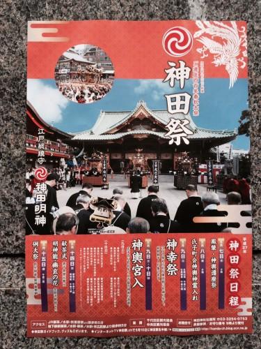 神田祭ポスター